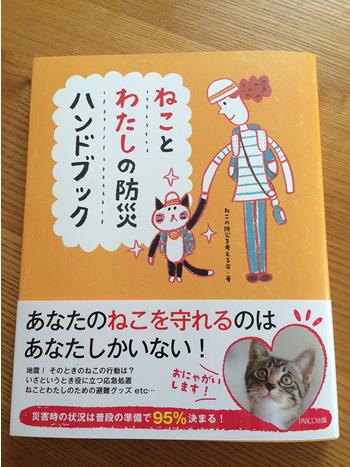 ねことわたしの防災ハンドブック1.jpg
