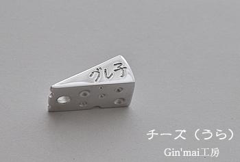 グレ子ちゃん♪チーズ迷子札