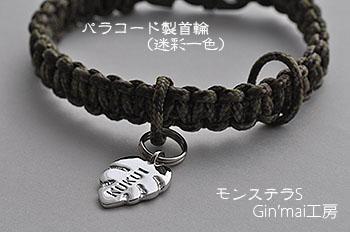 KUKUIちゃん♪迷子札・・・モンステラS&パラコード製首輪(迷彩一色)