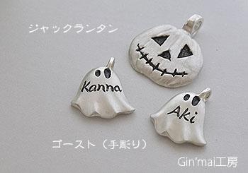 Kanna(かんな)ちゃん♪ゴースト迷子札