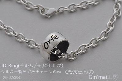 Orfeちゃん♪ID-Ring迷子札&シルバー製