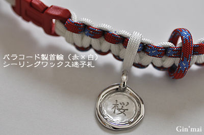 桜ちゃん♪シーリングワックス迷子札&パラコード製首輪(赤×白)
