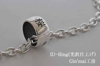 桜ちゃん♪迷子札・・・ID-Ring