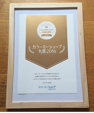 カラーミーショップ大賞2016ノミネート