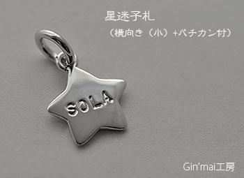 SOLAちゃん♪星迷子札
