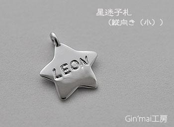 LEONちゃん♪星迷子札