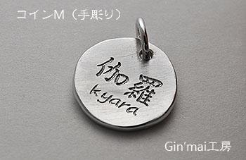 伽羅ちゃん♪迷子札・・・コインM(手彫り)