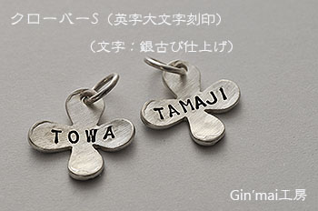 TAMAJIちゃん♪迷子札・・・クローバーS