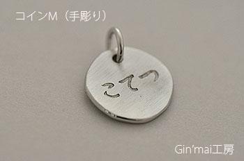こてつちゃん♪コインM迷子札(手彫)