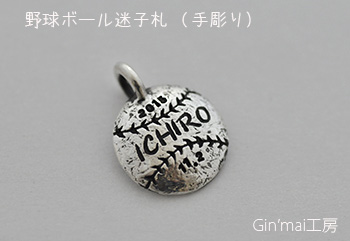 一郎くん♪迷子札・・・野球ボール(手彫り)