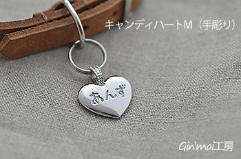 あんずちゃん♪迷子札・・・キャンディハートM(手彫り)