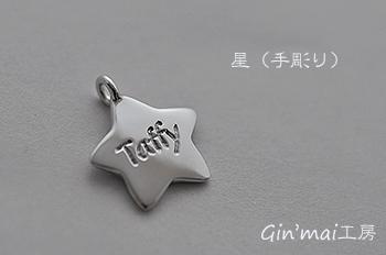 Taffyちゃん♪星迷子札
