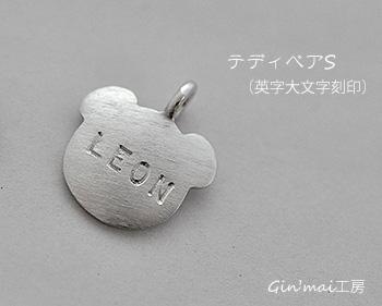 LEONちゃん♪テデイベアS迷子札