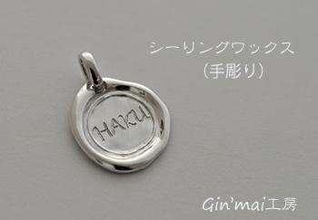 HAKUちゃん♪シーリングワックス迷子札(手彫り)