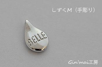 BELLEちゃん♪迷子札・・・しずくM(手彫り)