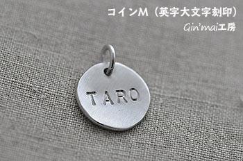 TAROくん♪コインM迷子札
