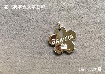 SAKURAちゃん♪花迷子札