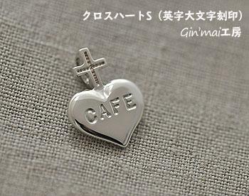 CAFEちゃん♪クロスハートS迷子札