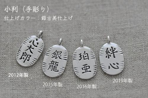 小判迷子札:手彫り、銀古美仕上げ