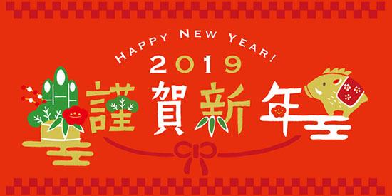 2019年謹賀新年ぎんまい工房