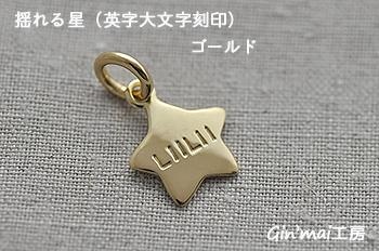 LIILIIちゃん♪揺れる星(ゴールド)迷子札