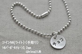 チョコちゃん♪コインM(ライト)迷子札
