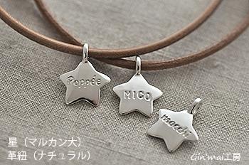 Poppée ちゃん♪星迷子札