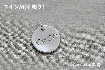 cocoちゃん♪コインM迷子札