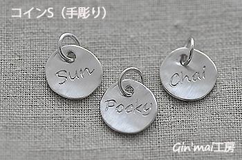 Sunちゃん♪Pockyちゃん♪Chaiちゃん♪コインS迷子札