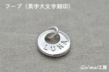 LUNAちゃん♪フープ迷子札